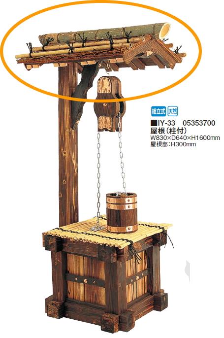 タカショーエクステリア 屋根(柱付) IY-33【※代金引換便ご利用できません】