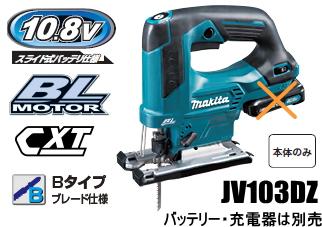 マキタ電動工具 10.8V充電式ジグソー JV103DZ(本体のみ)【バッテリー・充電器は別売】【スライドバッテリータイプ】