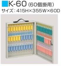ワールド キーボックス K-60(60個掛用)