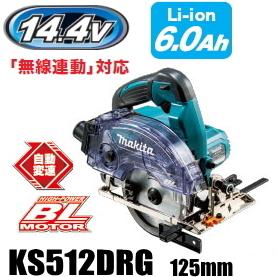 マキタ電動工具 14.4V充電式防じんマルノコ(無線連動対応) 125mm KS512DRG(※チップソー別売)