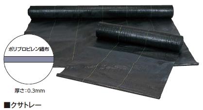 タカショーエクステリア 防草シート クサトレー200(2×100m、200平米) KT-200【※代金引換便はご利用になれません】