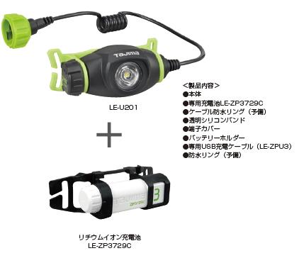 タジマツール正規販売店 タジマツール ペタLEDヘッドライトU201セット LE-U201-SP(専用充電池LE-ZP3729C付)