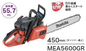 マキタ電動工具 450mmエンジンチェーンソー MEA5600GR【楽らくスタートモデル】