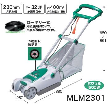 マキタ電動工具 芝刈機 MLM2301【ロータリー式/刈込幅230mm】