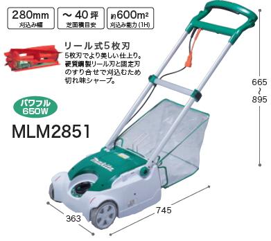 マキタ電動工具 芝刈機 MLM2851【リール式5枚刃/刈込幅280mm】