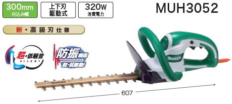 マキタ 生垣バリカン【刈込幅300mm/新高級刃仕様】 MUH3052