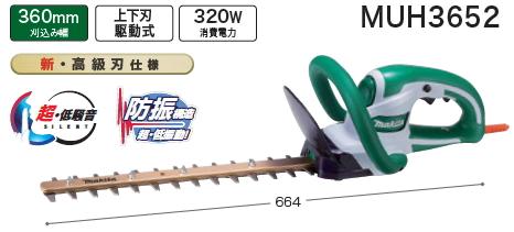 マキタ 生垣バリカン【刈込幅360mm/新高級刃仕様】 MUH3652