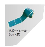 タカショーエクステリア サポートシール(カット済) NDA-S50C