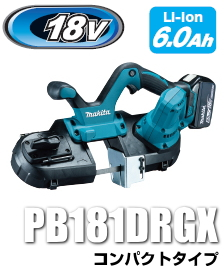 マキタ電動工具 18V充電式ポータブルバンドソー(コンパクトタイプ) PB181DRGX【6.0Ahバッテリー2個・ケース付(バッテリー・充電器用)】