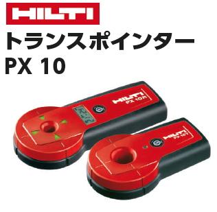 HILTI(ヒルティ) トランスポインター PX10