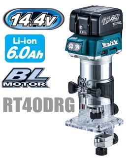 マキタ電動工具 14.4V充電式トリマ RT40DRG