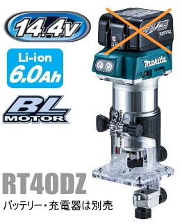 マキタ電動工具 14.4V充電式トリマ RT40DZ(本体のみ)【バッテリー・充電器は別売】