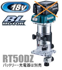 マキタ電動工具 18V充電式トリマ RT50DZ(本体のみ)【バッテリー・充電器は別売】