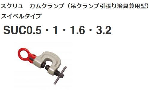 スーパーツール スクリューカムクランプ(吊クランプ引張り治具兼用型)スイベルタイプ SUC1