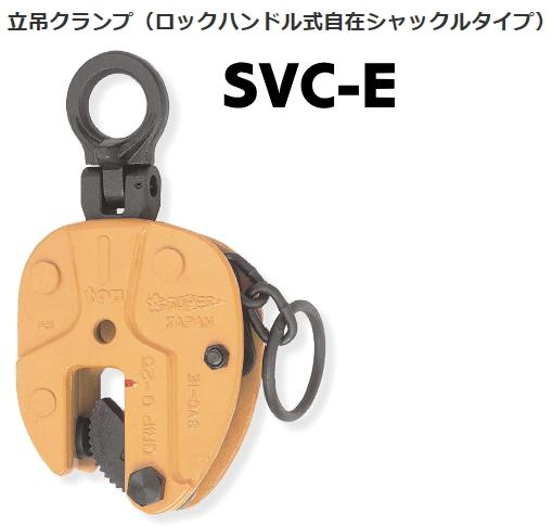 スーパーツール 立吊クランプ(ロックハンドル式自在シャックルタイプ) SVC0.5E