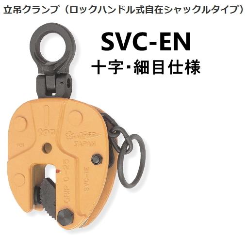 スーパーツール 立吊クランプ(ロックハンドル式自在シャックルタイプ) SVC1EN(※十字・細目仕様)