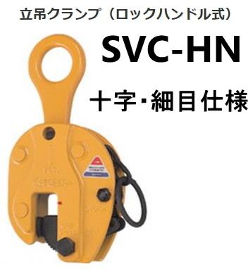 スーパーツール 立吊クランプ(ロックハンドル式) SVC1WHN(※十字・細目仕様)