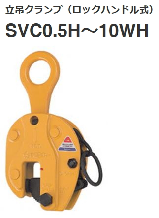 スーパーツール 立吊クランプ(ロックハンドル式) SVC3WH, スマホケース:6d44699a --- sunward.msk.ru