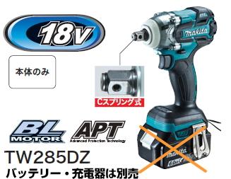 マキタ電動工具 18V充電式インパクトレンチ【角ドライブ12.7mm】 TW285DZ(本体のみ)【バッテリー・充電器は別売】