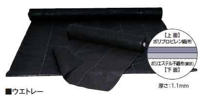 タカショーエクステリア 防草・植栽シート ウエトレー100(1×25m、25平米) UE-100