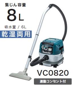 マキタ電動工具 集じん機【乾湿両用/8L】【連動コンセント付】 VC0820