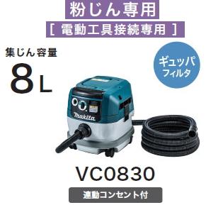 マキタ電動工具 集じん機【粉じん専用/8L】【連動コンセント付】 VC0830