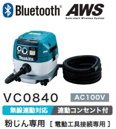 マキタ電動工具  無線連動集じん機【粉じん専用】 VC0840