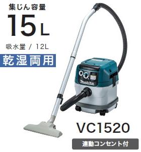 マキタ電動工具 集じん機【乾湿両用/15L】【連動コンセント付】 VC1520