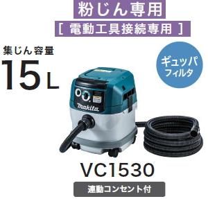 マキタ電動工具 集じん機【粉じん専用/15L】【連動コンセント付】 VC1530