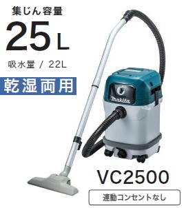 マキタ電動工具 集じん機【乾湿両用/25L】【連動コンセントなし】 VC2500