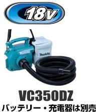 マキタ電動工具 18V充電式小型集じん機【粉じん専用/3L】 VC350DZ(本体のみ)【バッテリー・充電器は別売】