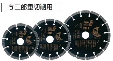 ツボ万 ダイヤモンドホイール 与三郎 重切削用 YB-150J(150×2.2×7×22) 1105703