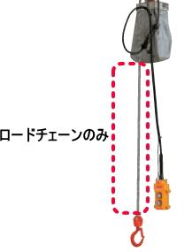 マキタ電動工具 ロードチェーン 揚程10m KT00000150