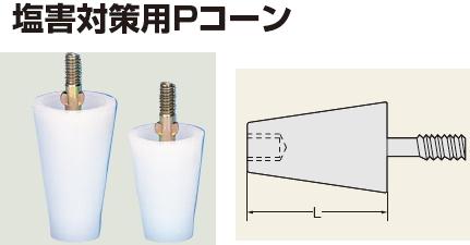 コンドーテック 塩害対策Pコン(土木用/L55mm) 1/2 【1ケース/150個入】