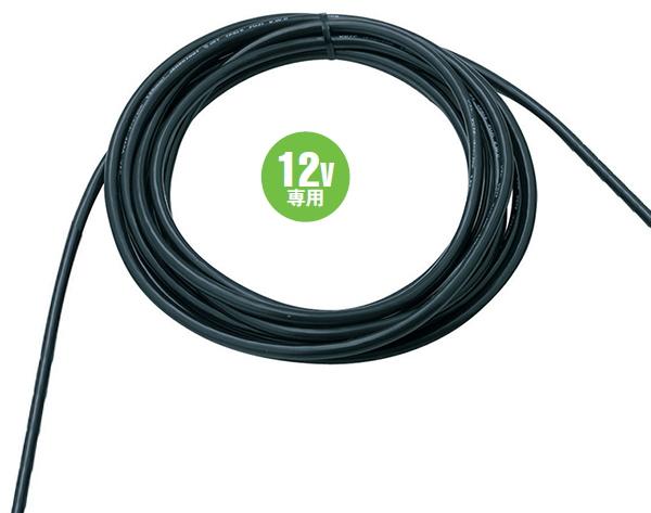 タカショーエクステリア ガーデンスケープ用コード(12V用) HEC-035K(50mリール)