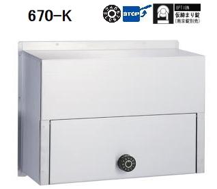ハッピー ステンレスポスト ファミール 受箱 670-K
