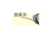 リョービ ヘッジトリマブレード 特殊刃(曲面刃) 380mm 6731017