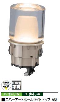 タカショーエクステリア エバーアートポールライト トップ5型 電球色 HBE-D13T
