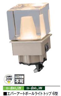 タカショーエクステリア エバーアートポールライト トップ6型 電球色 HBE-D14T