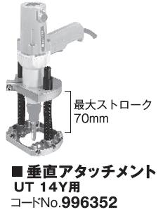 HiKOKI/ハイコーキ(日立電動工具) UT14Y用 垂直アタッチメント 996352