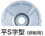 マキタ電動工具 ダイヤモンドホイール 平S字型(研削用)125mm A-04955
