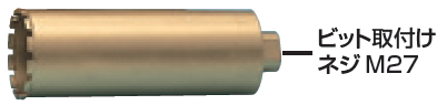 マキタ電動工具 湿式ダイヤモンドコアビット(薄刃一体型) φ52mm×穴あけ深さ250mm A-11673