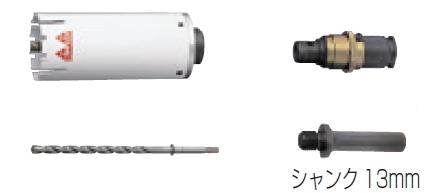 マキタ電動工具 マルチサイディングコアビット(乾式) 70Φ 【セット品】(ストレートシャンク) A-35374