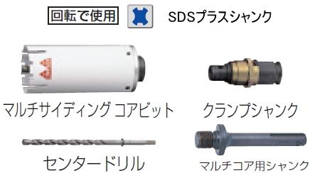 マキタ電動工具 マルチサイディングコアビット(乾式) 【セット品】(SDSプラス) φ65mm×穴あけ深さ130mm A-36865