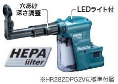 マキタ電動工具 集じんシステムDX03 A-67125