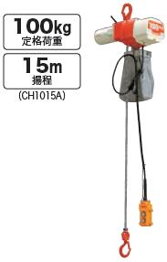 マキタ電動工具 チェーンホイスト CH1015A(標準品/シングルスピード)【100kg/15m揚程】