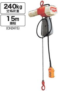 優先配送 ついに入荷 マキタ正規販売店 マキタ電動工具 チェーンホイスト CH2415 揚程15m 標準品 2スピード 240kg