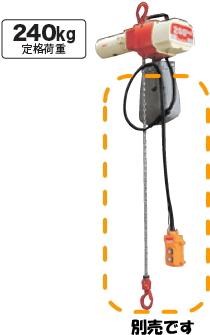 マキタ電動工具 チェーンホイスト CH2415SP(本体のみ+フック・取付金具付)【240kg】【※チェーン・押ボタンコードは別売】