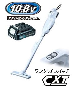 マキタ掃除機 10.8V充電式クリーナー CL108FDSHW【カプセル式/ワンタッチスイッチ】 コードレス掃除機