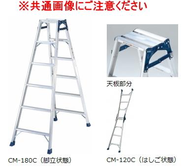 ピカ はしご兼用脚立 CM-150C【天板高さ1.40m】【※メーカー直送品のため代金引換便はご利用できません】【※個人宅お届けは運賃別途見積の場合がございます】